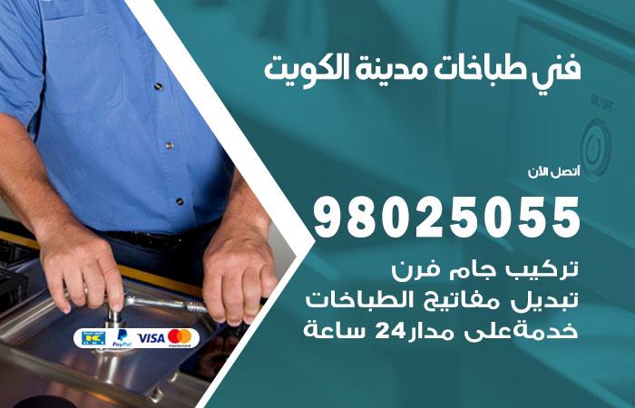 تصليح طباخات مدينة الكويت
