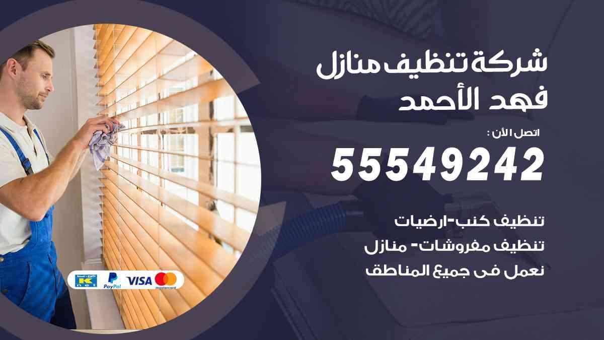 شركة تنظيف منازل فهد-الأحمد