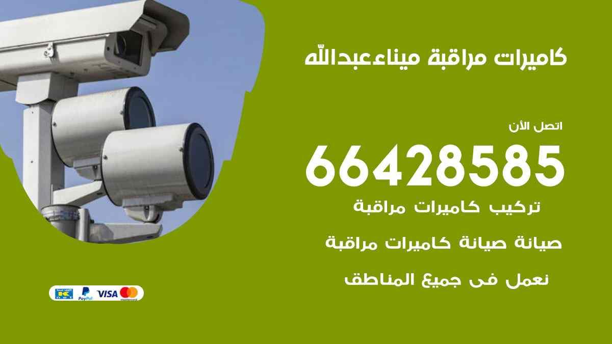 فني كاميرات مراقبة ميناء عبدالله