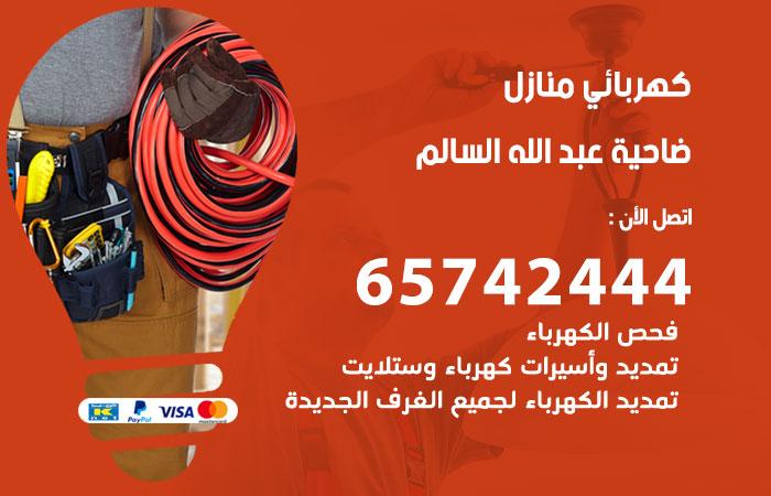 كهربائي ضاحية عبد الله السالم