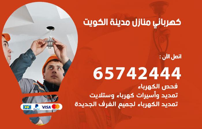كهربائي مدينة الكويت