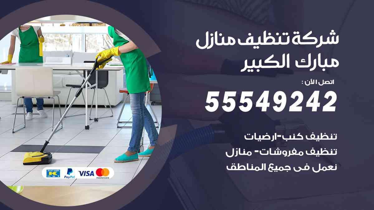 شركة تنظيف منازل مبارك الكبير