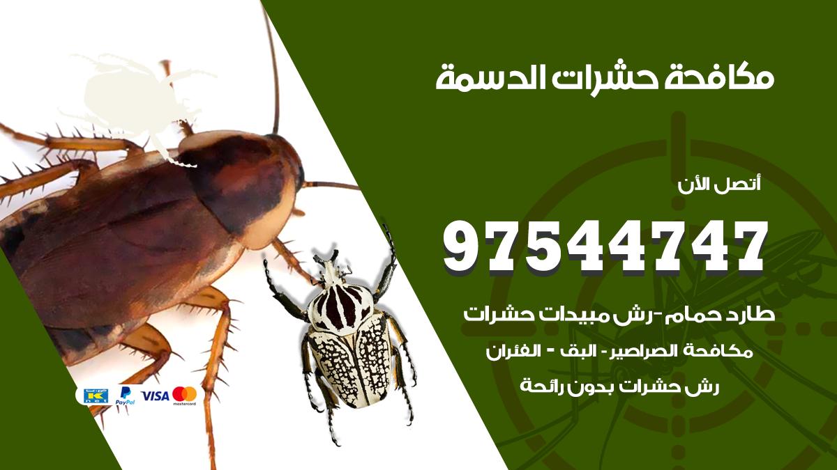 مكافحة الحشرات الدسمة
