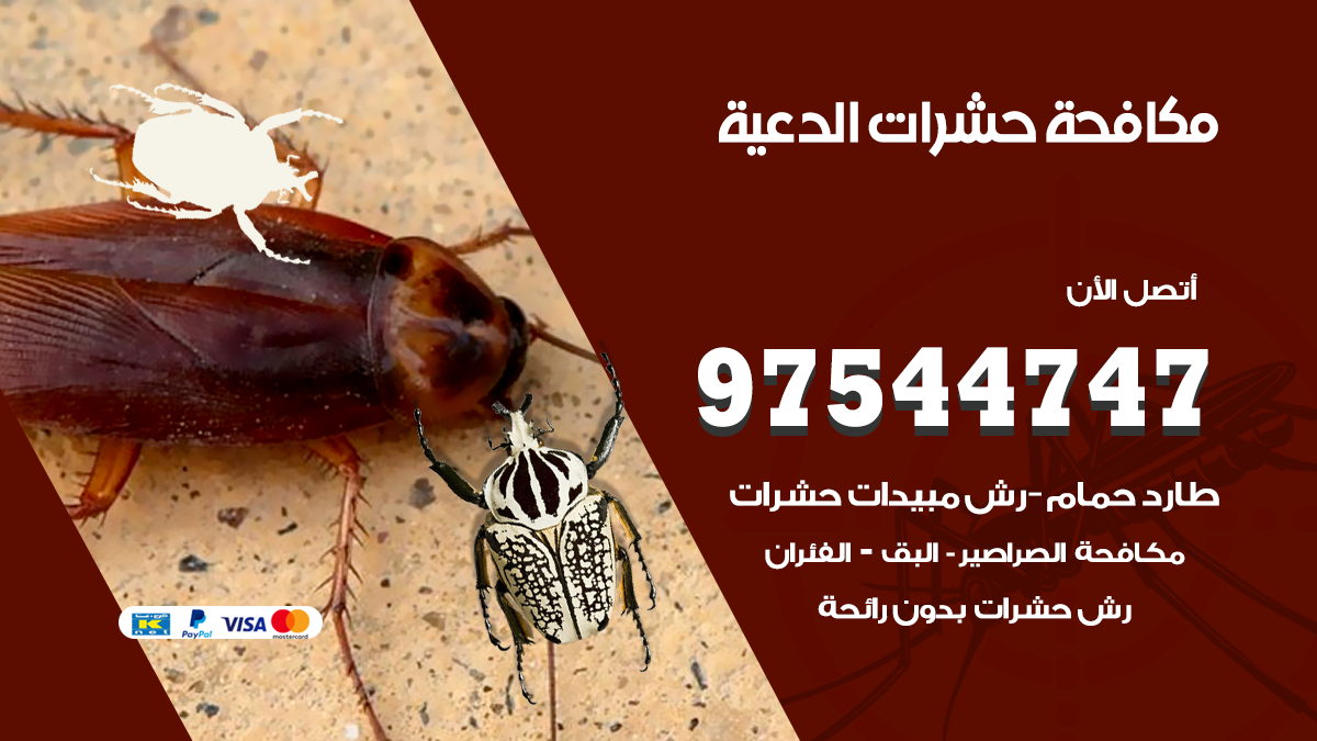 مكافحة الحشرات الدعية