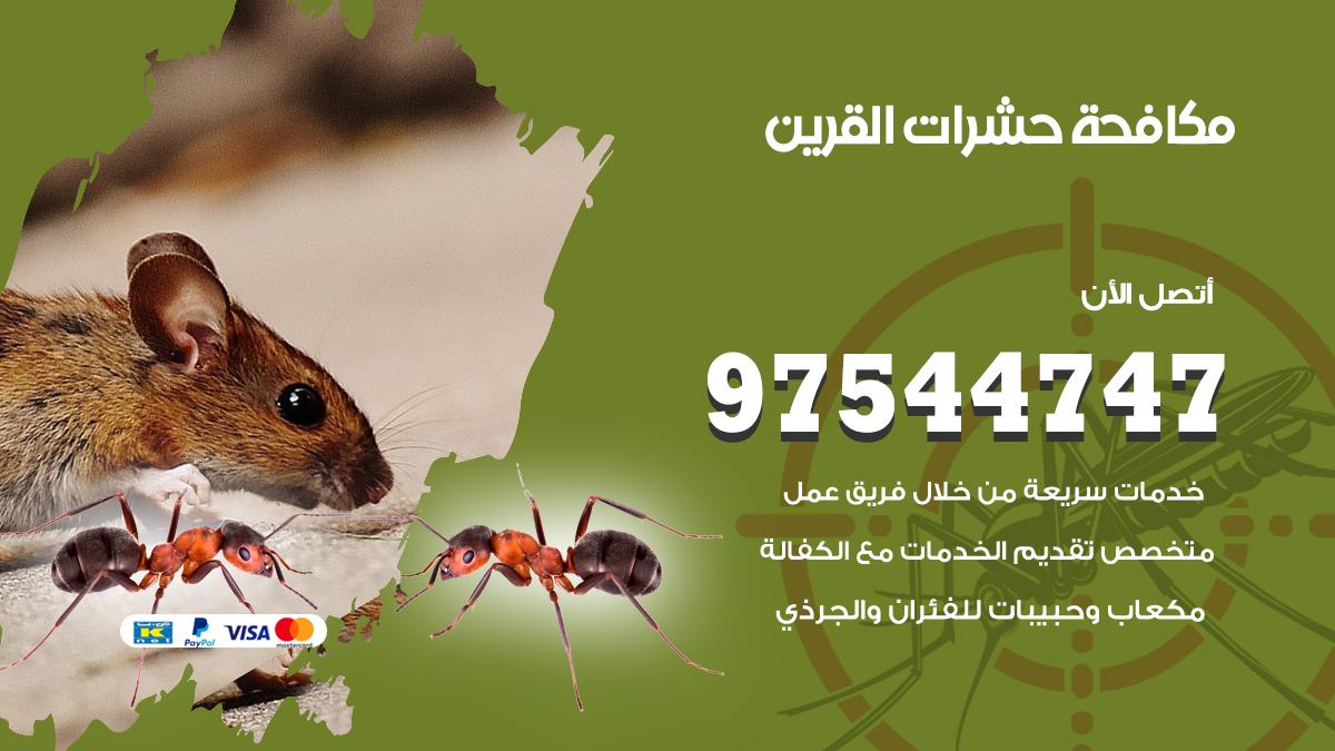 مكافحة الحشرات القرين