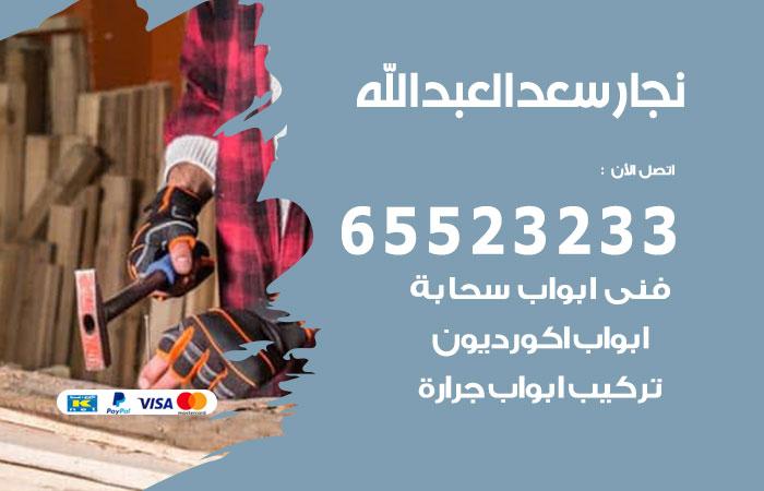 أول نجار سعد العبدالله