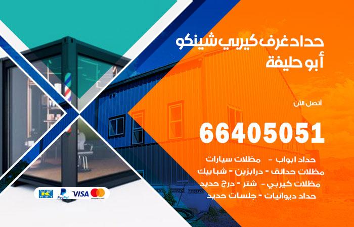 حداد غرف شينكو أبو حليفة