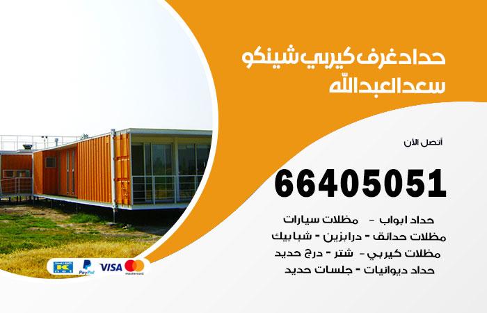 حداد غرف شينكو سعد العبدالله