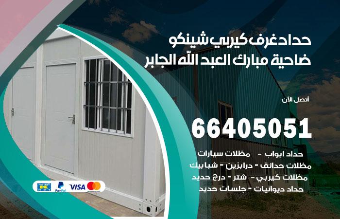 حداد غرف شينكو ضاحية مبارك العبدالله الجابر