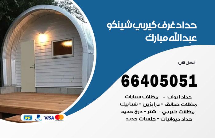 حداد غرف شينكو عبدالله مبارك