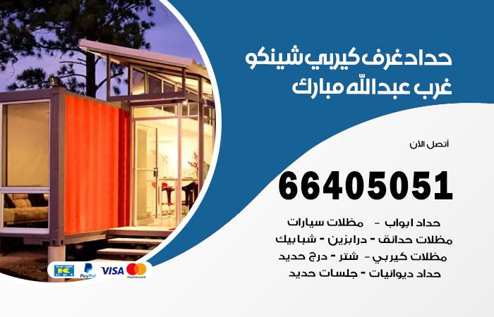 حداد غرف شينكو غرب عبدالله مبارك