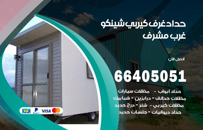 حداد غرف شينكو غرب مشرف