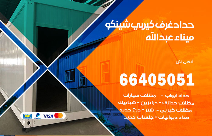حداد غرف شينكو ميناء عبدالله