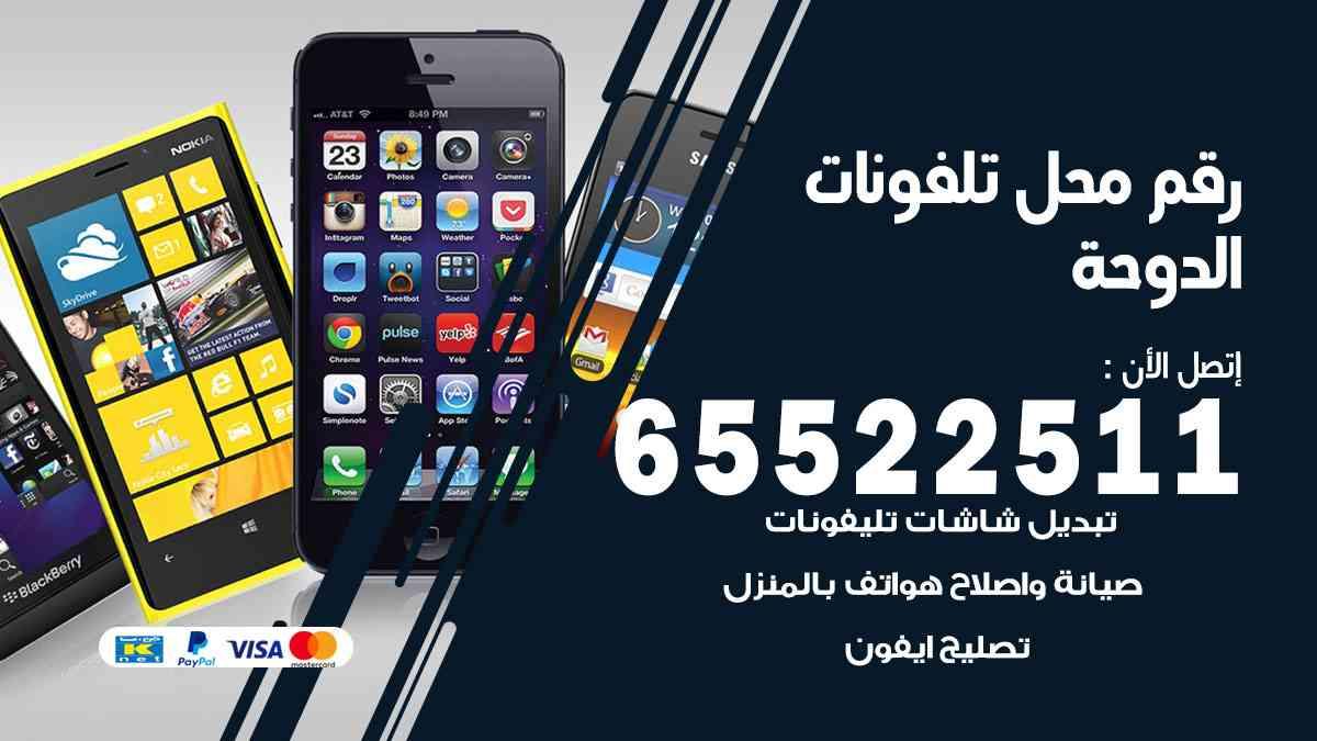 رقم محل تلفونات الدوحة
