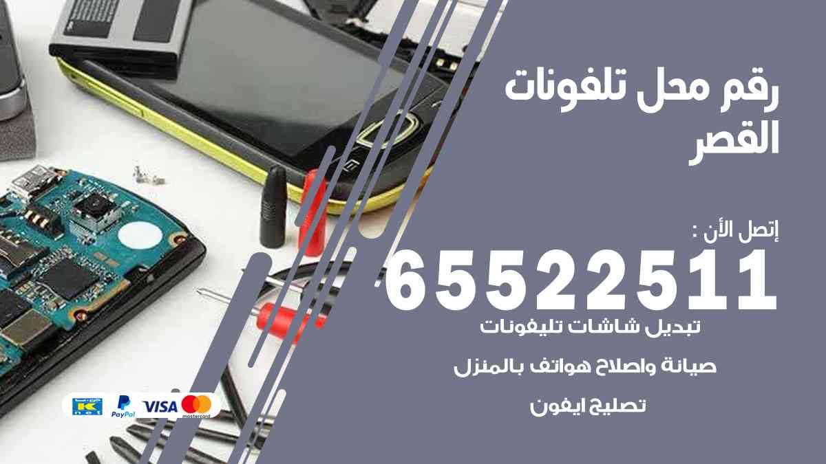 رقم محل تلفونات القصر