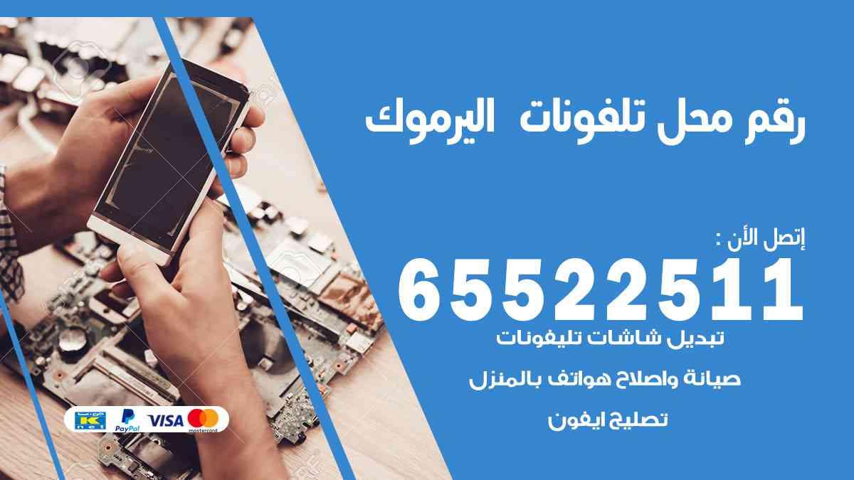 رقم محل تلفونات اليرموك