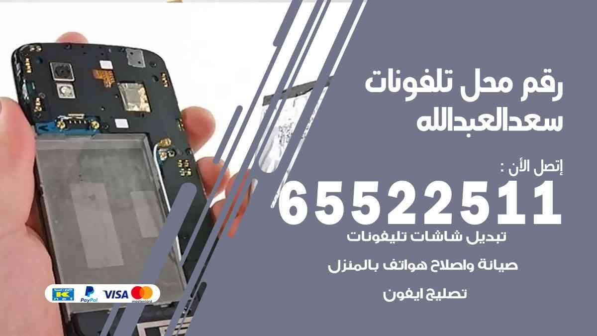 رقم محل تلفونات سعد العبد الله