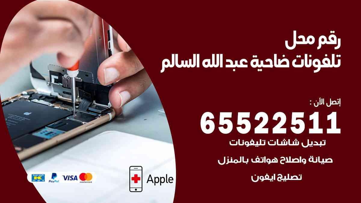 رقم محل تلفونات ضاحية عبد الله السالم