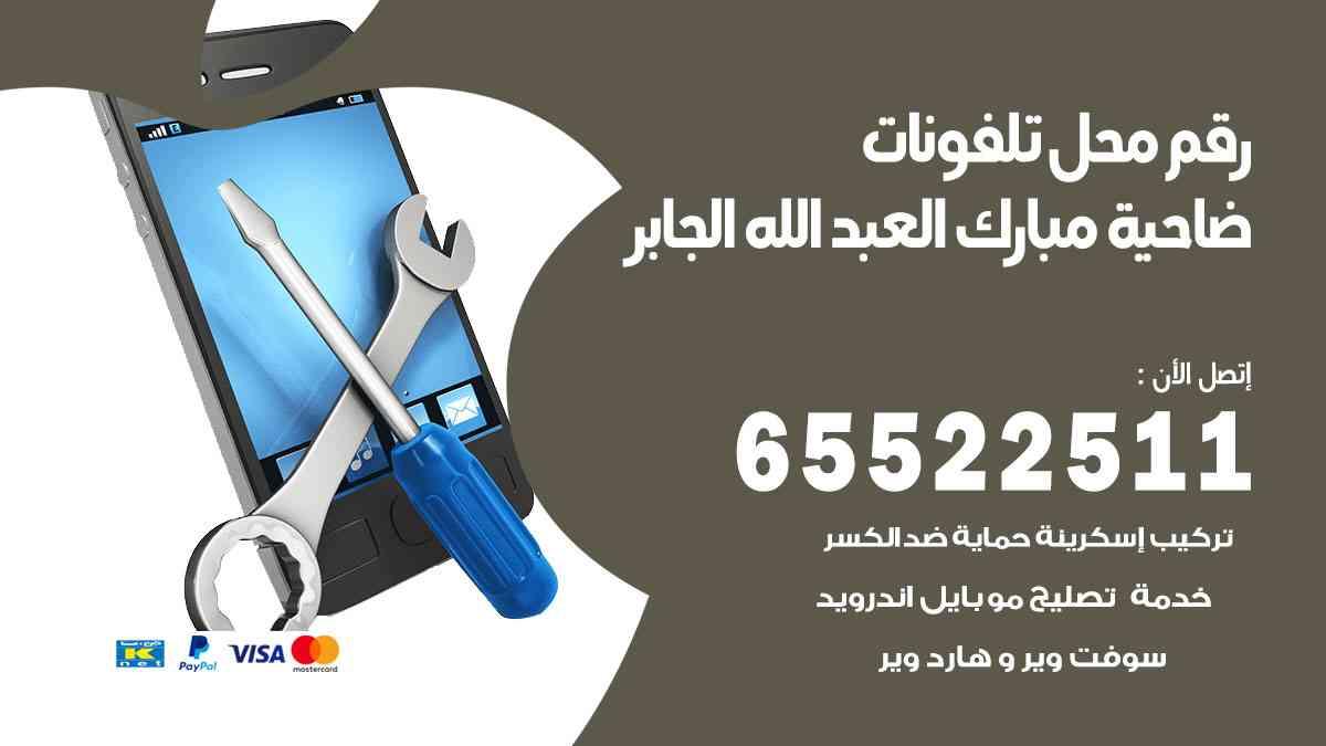 رقم محل تلفونات ضاحية مبارك العبدالله الجابر