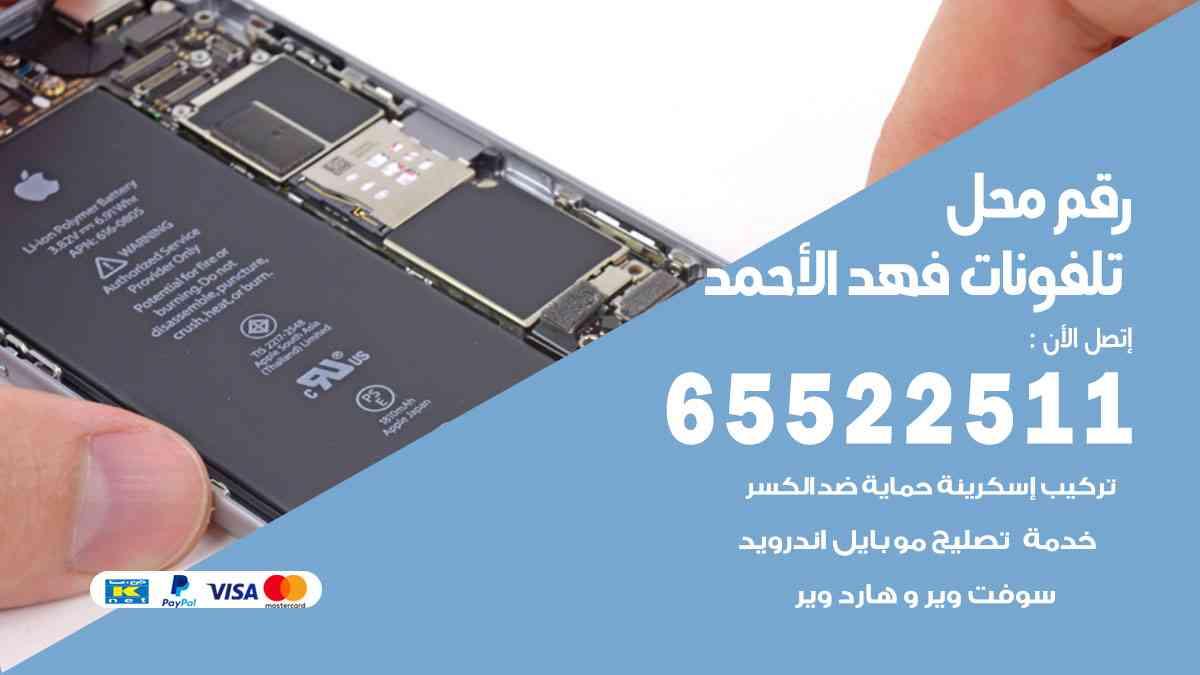 رقم محل تلفونات فهد الأحمد