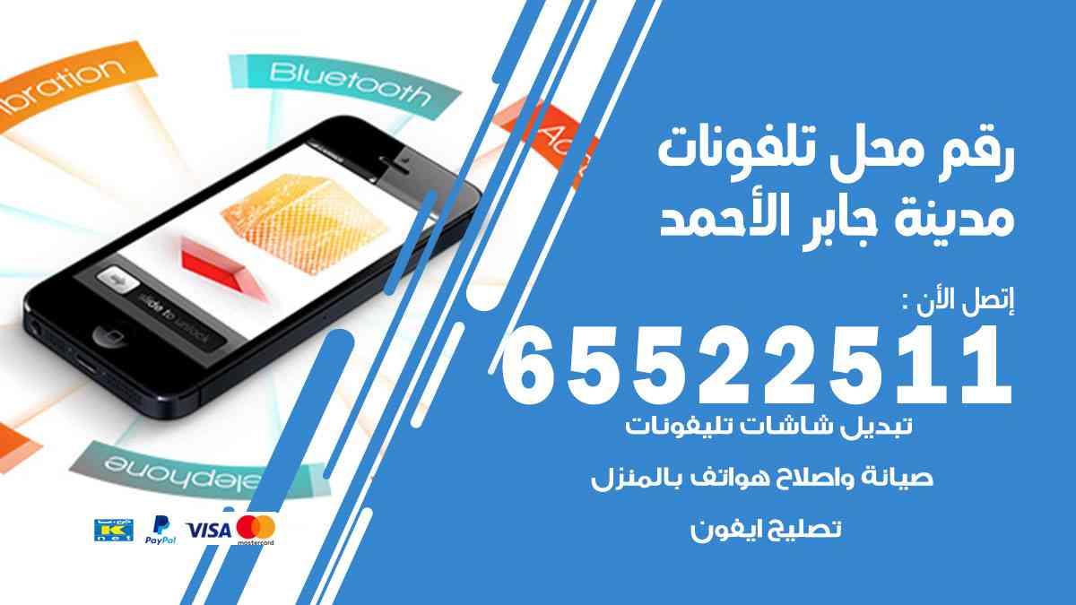رقم محل تلفونات مدينة جابر الأحمد