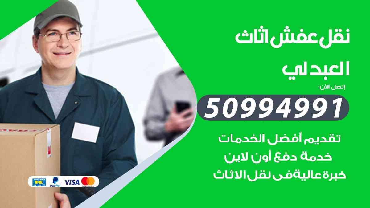شركة نقل عفش العبدلي