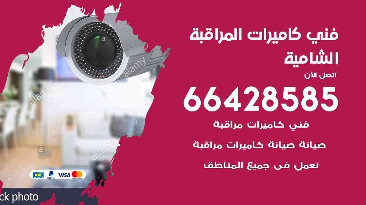 فني تركيب كاميرات الشامية