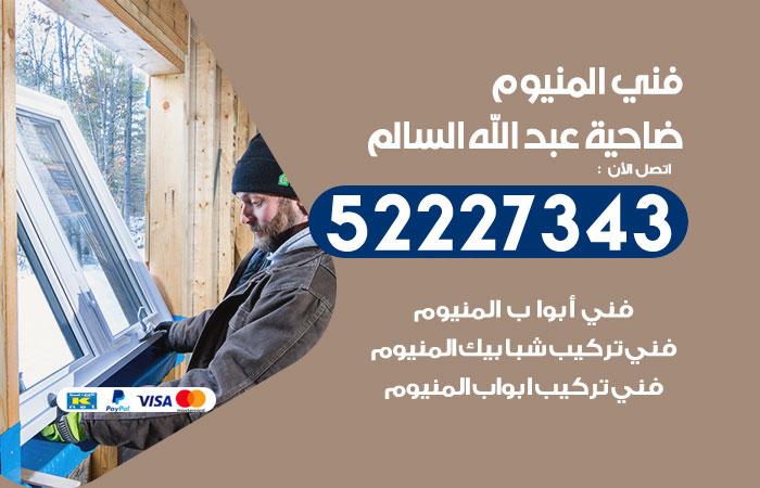 فني تصليح المنيوم ضاحية عبدالله السالم