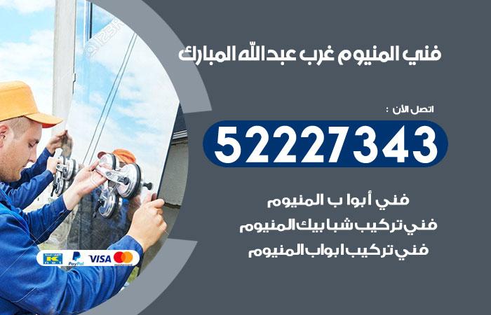 فني تصليح المنيوم غرب عبدالله مبارك