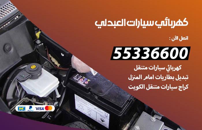متخصص كهرباء سيارات العبدلي