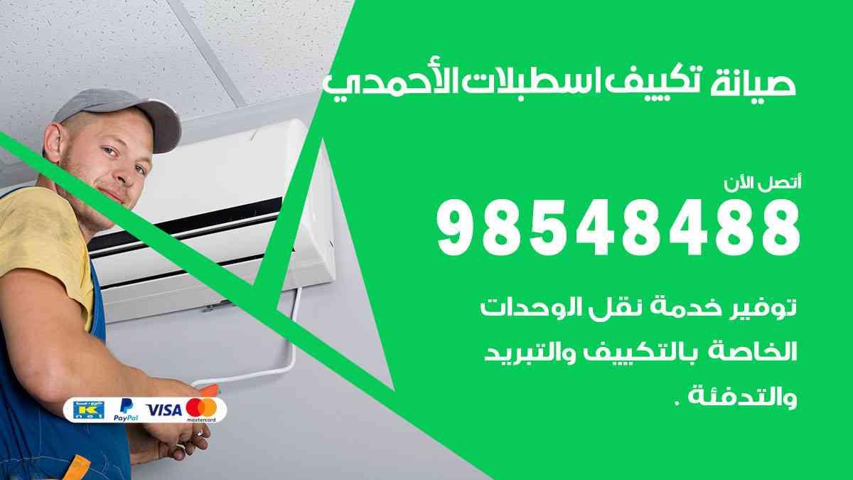 متخصص صيانة تكييف اسطبلات الأحمدي