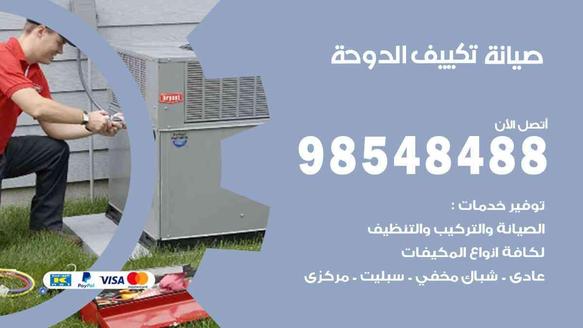 متخصص صيانة تكييف الدوحة