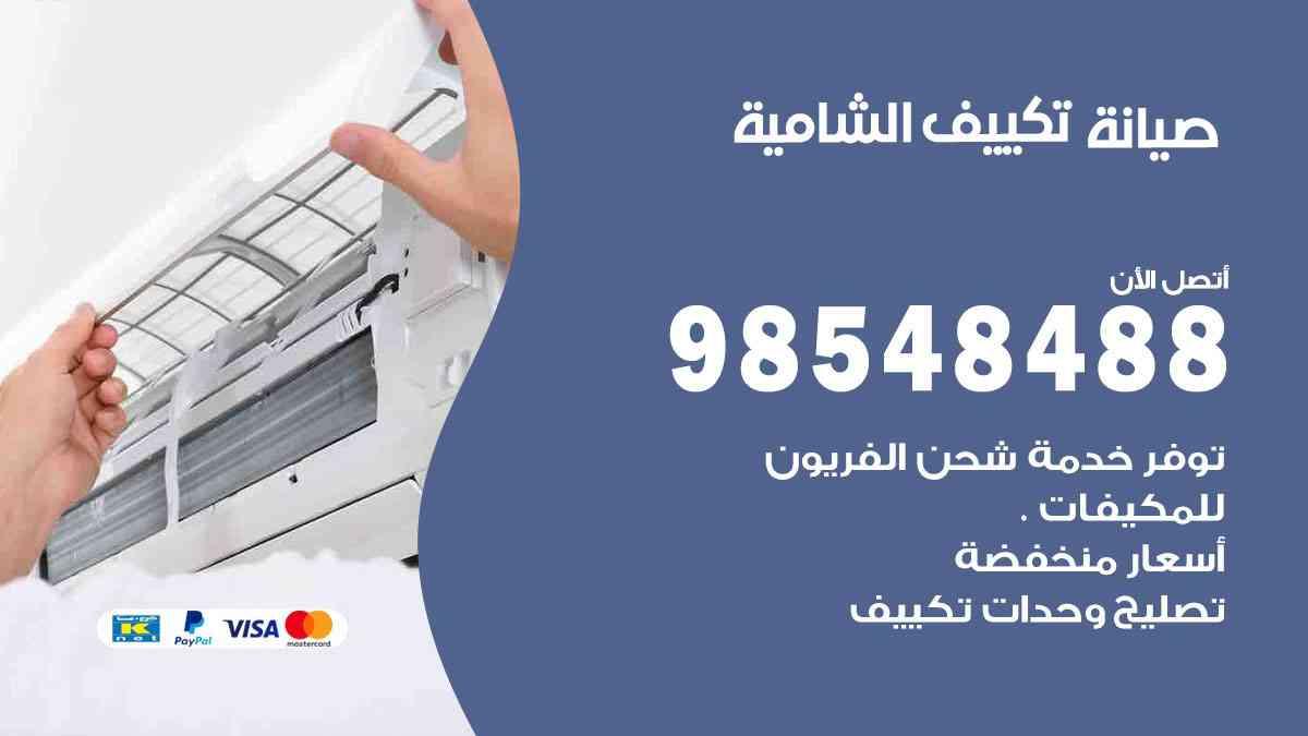 متخصص صيانة تكييف الشامية