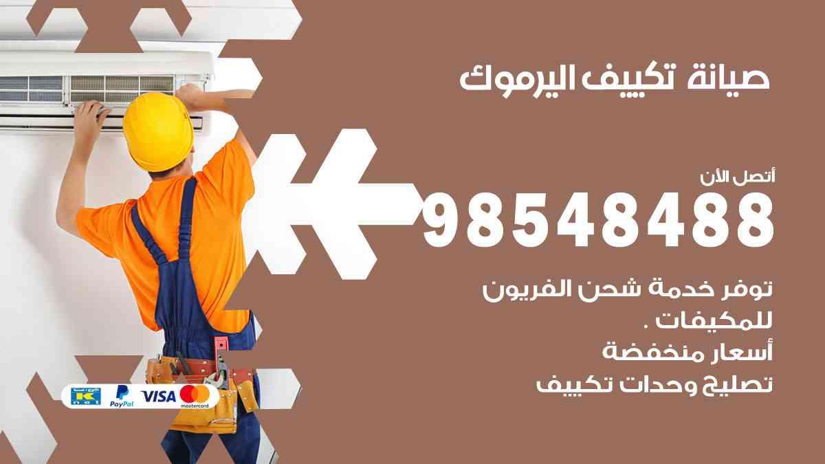 متخصص صيانة تكييف اليرموك