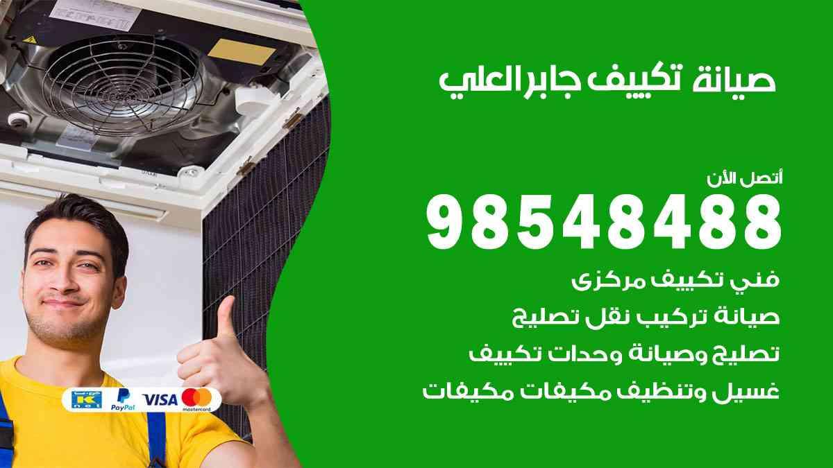متخصص صيانة تكييف جابر العلي
