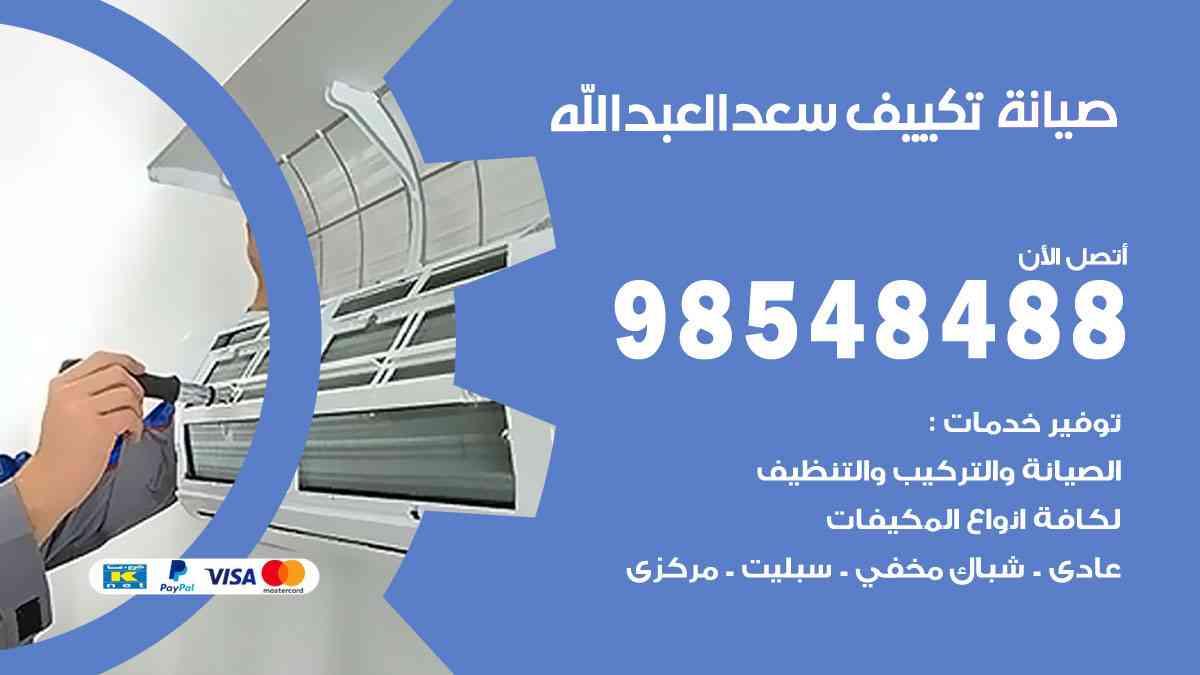 متخصص صيانة تكييف سعد العبدالله