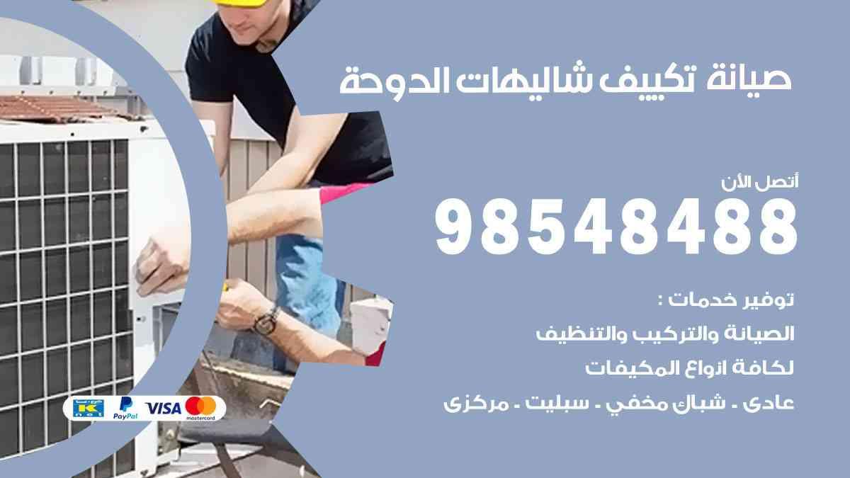 متخصص صيانة تكييف شاليهات الدوحة