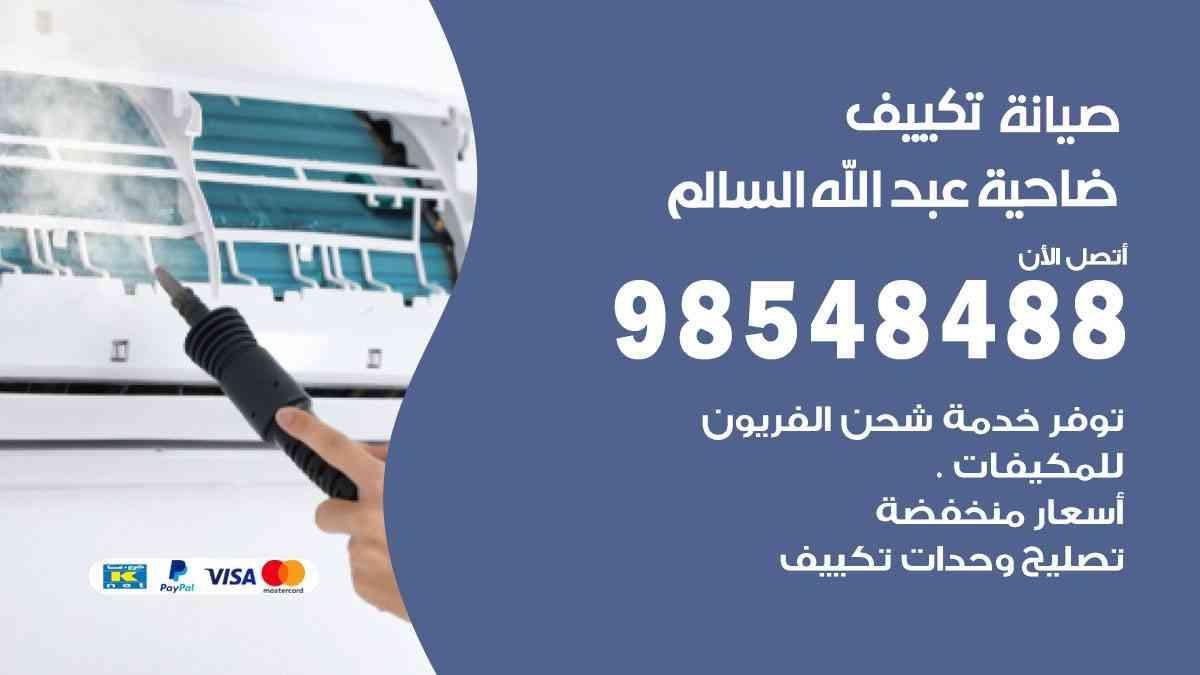 متخصص صيانة تكييف ضاحية عبدالله السالم