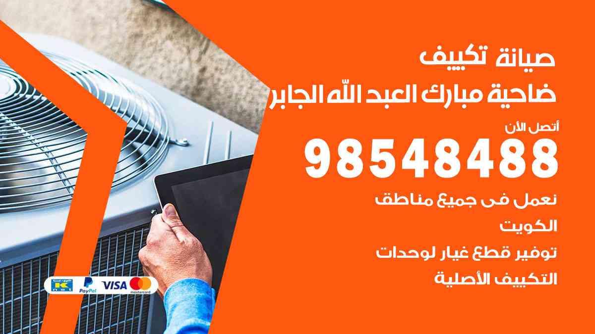 متخصص صيانة تكييف ضاحية مبارك العبدالله الجابر