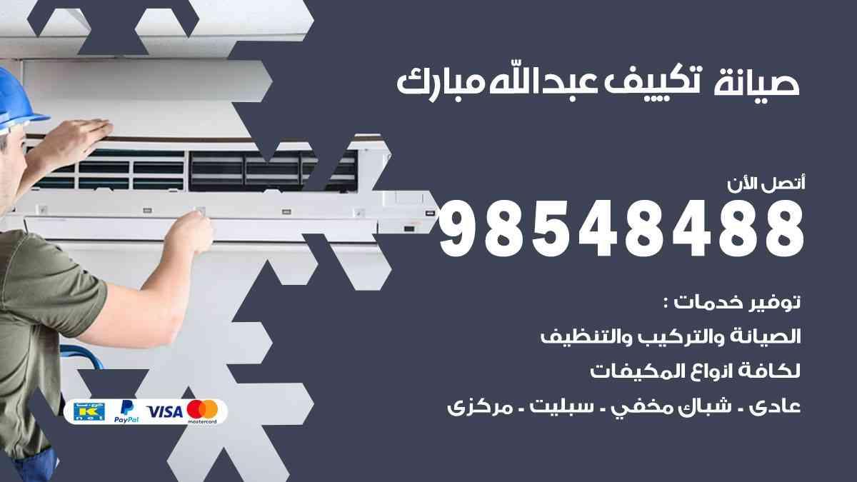 متخصص صيانة تكييف عبدالله مبارك