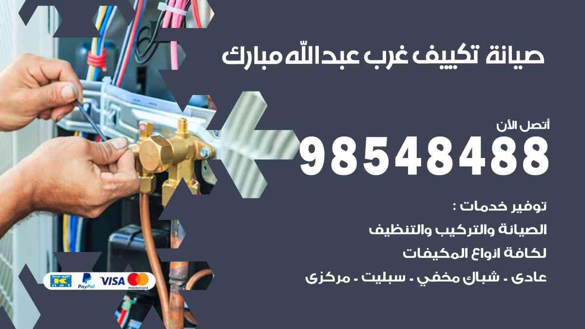متخصص صيانة تكييف غرب عبدالله مبارك