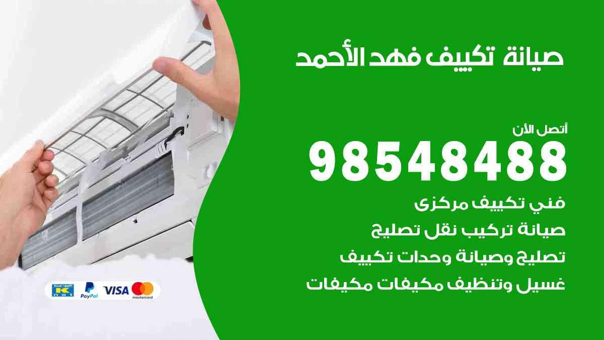 متخصص صيانة تكييف فهد الأحمد