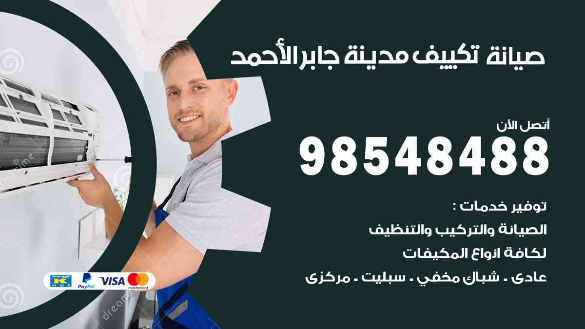 متخصص صيانة تكييف مدينة جابر الأحمد