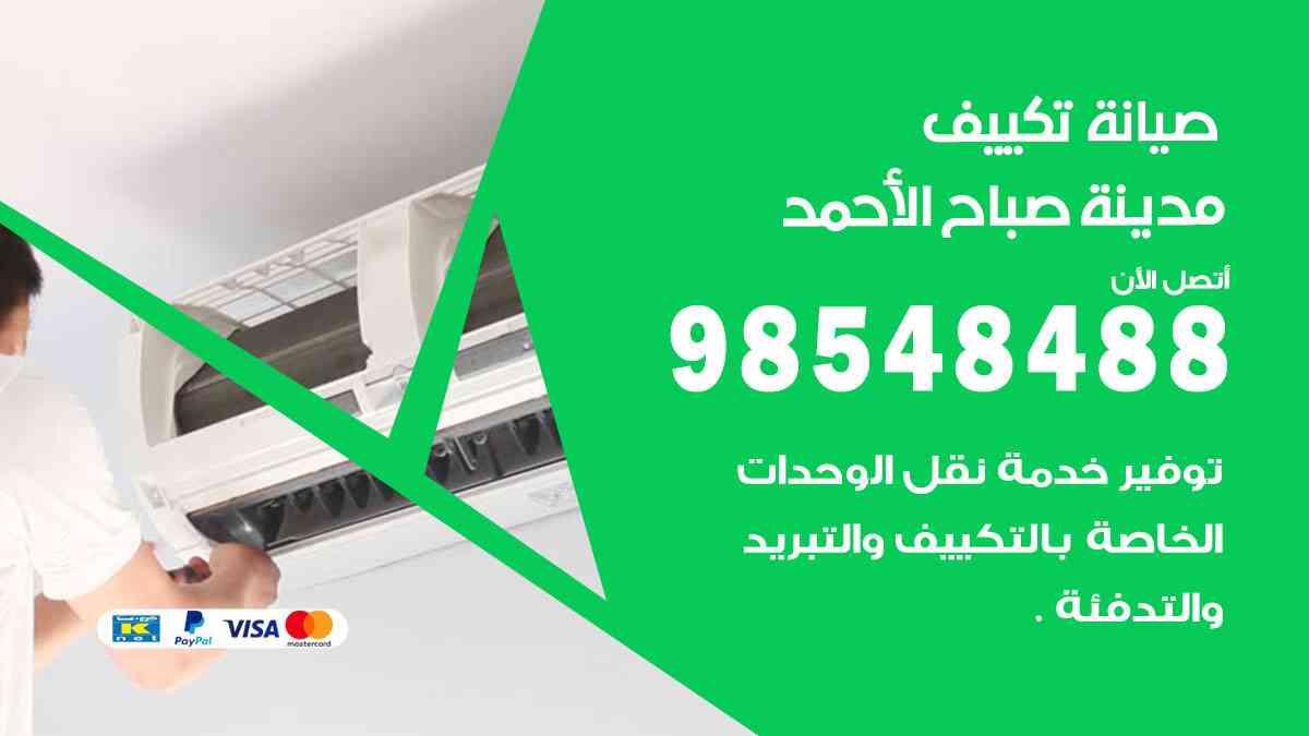 متخصص صيانة تكييف مدينة صباح الأحمد