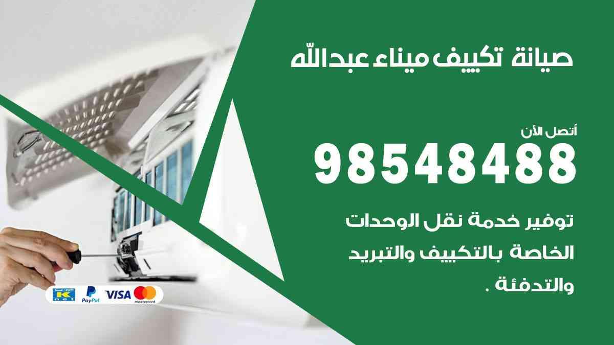 متخصص صيانة تكييف ميناء عبدالله