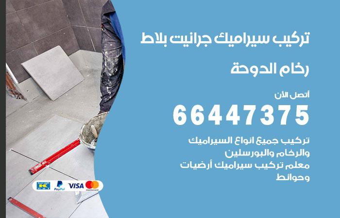 معلم تركيب سيراميك الدوحة