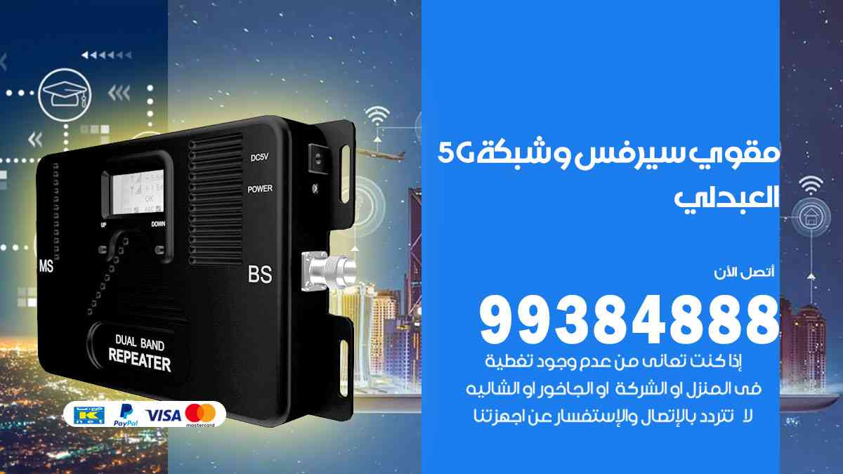 مقوي سيرفس 5g العبدلي