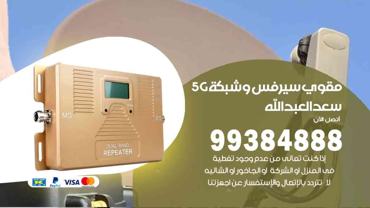 مقوي سيرفس 5g سعد العبدالله