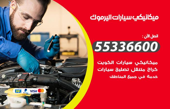 خدمة ميكانيكي سيارات اليرموك
