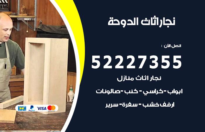 نجار أبواب الدوحة